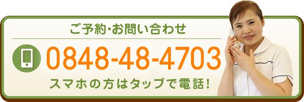 0848-48-4703