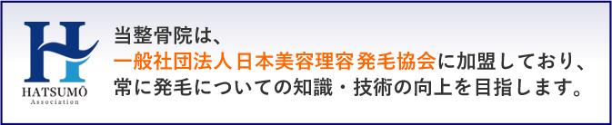 日本美容理容発毛協会に加盟し、常に発毛についての知識・技術の向上を目指します