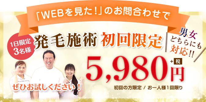 「WEBを見た」のお問合わせで初回限定3980円+税 男女どちらにも対応