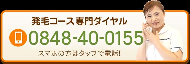 発毛コース専門ダイヤル0848-40-0155