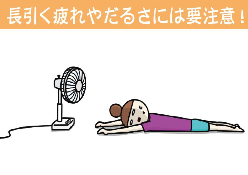 慢性的な疲れ メイン HP2