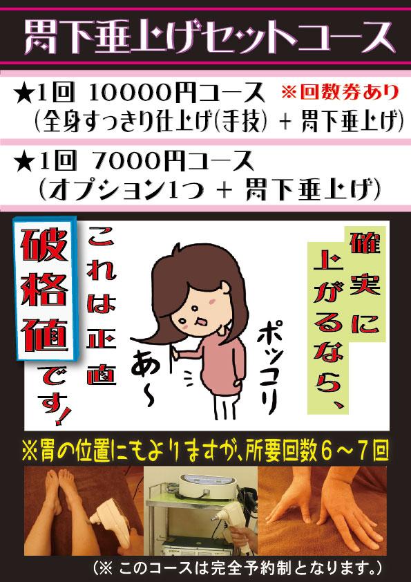胃下垂セット料金ポップH30.5.10JPEG