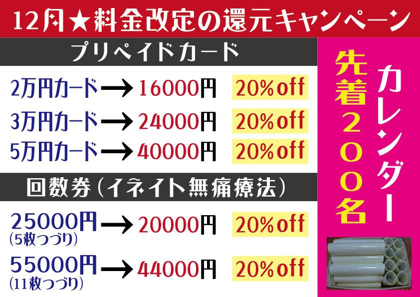 プリ カレンダー 値上げ(プッシュ用)