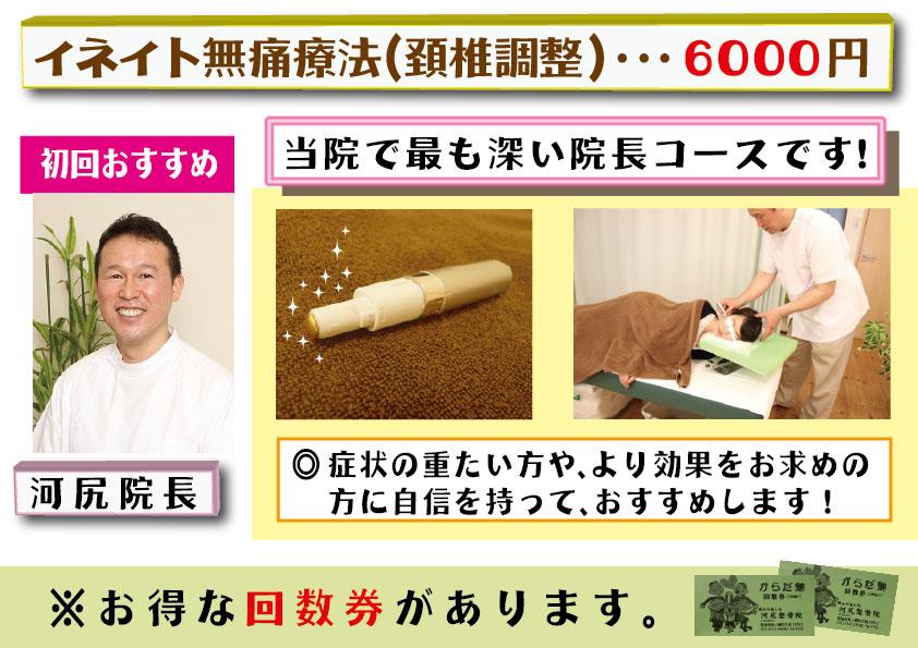 (令和)イネイト無痛療法 基本コース