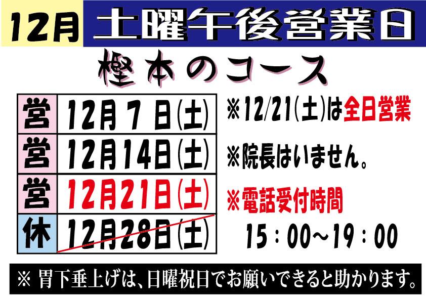 12月土曜営業休み報告