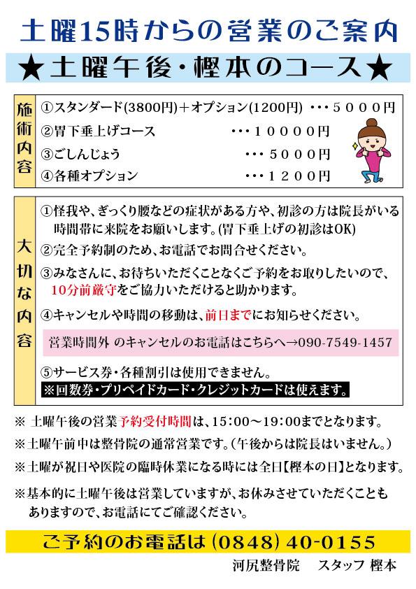 治治(新)土曜日のお知らせ
