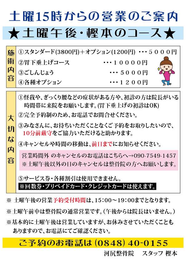 2R2R土曜日のお知らせ