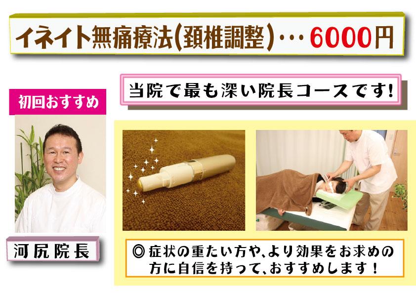 jイネイト無痛療法(回数券NG)